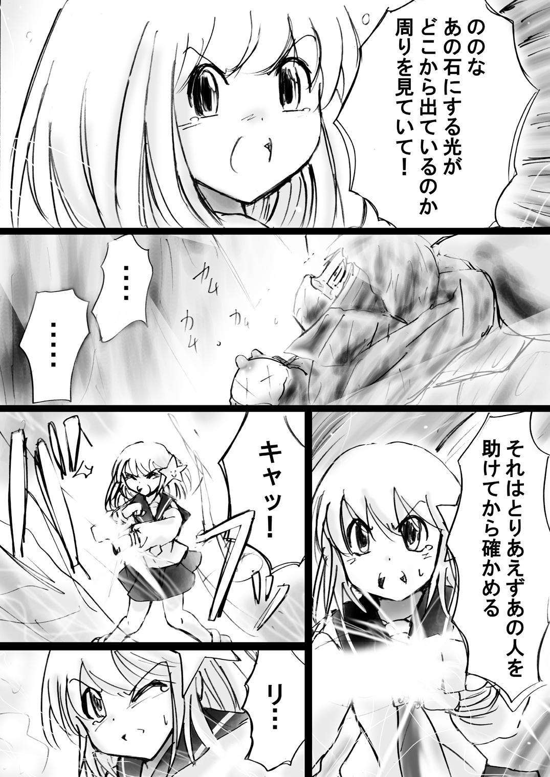 [Dende] Fushigi Sekai -Mystery World- no Nona 17 ~ Taiketsu Fujimi no Dai Inma Dakurasu, Kanzen Sekka no Kyoufu 33