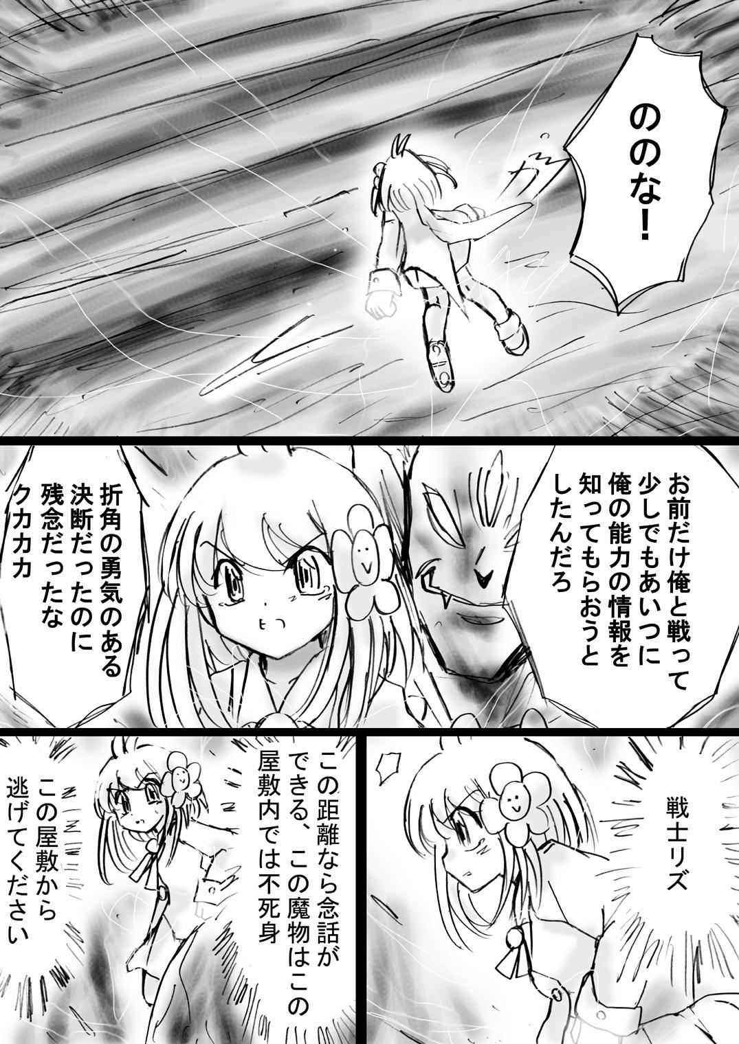 [Dende] Fushigi Sekai -Mystery World- no Nona 17 ~ Taiketsu Fujimi no Dai Inma Dakurasu, Kanzen Sekka no Kyoufu 35