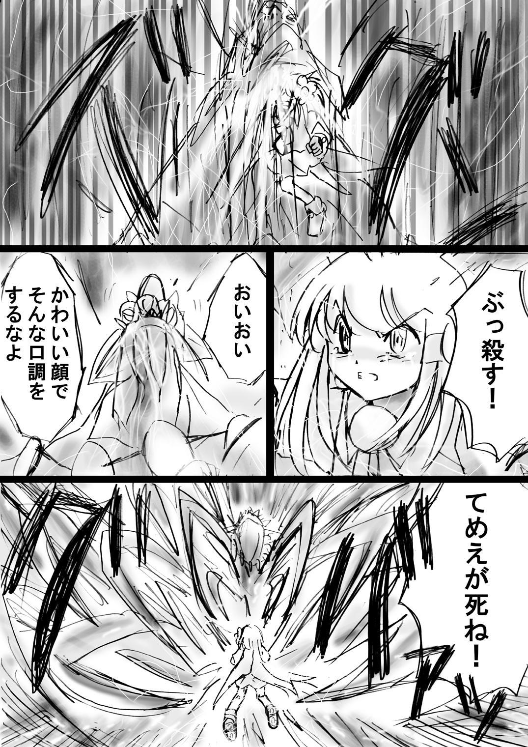 [Dende] Fushigi Sekai -Mystery World- no Nona 17 ~ Taiketsu Fujimi no Dai Inma Dakurasu, Kanzen Sekka no Kyoufu 38