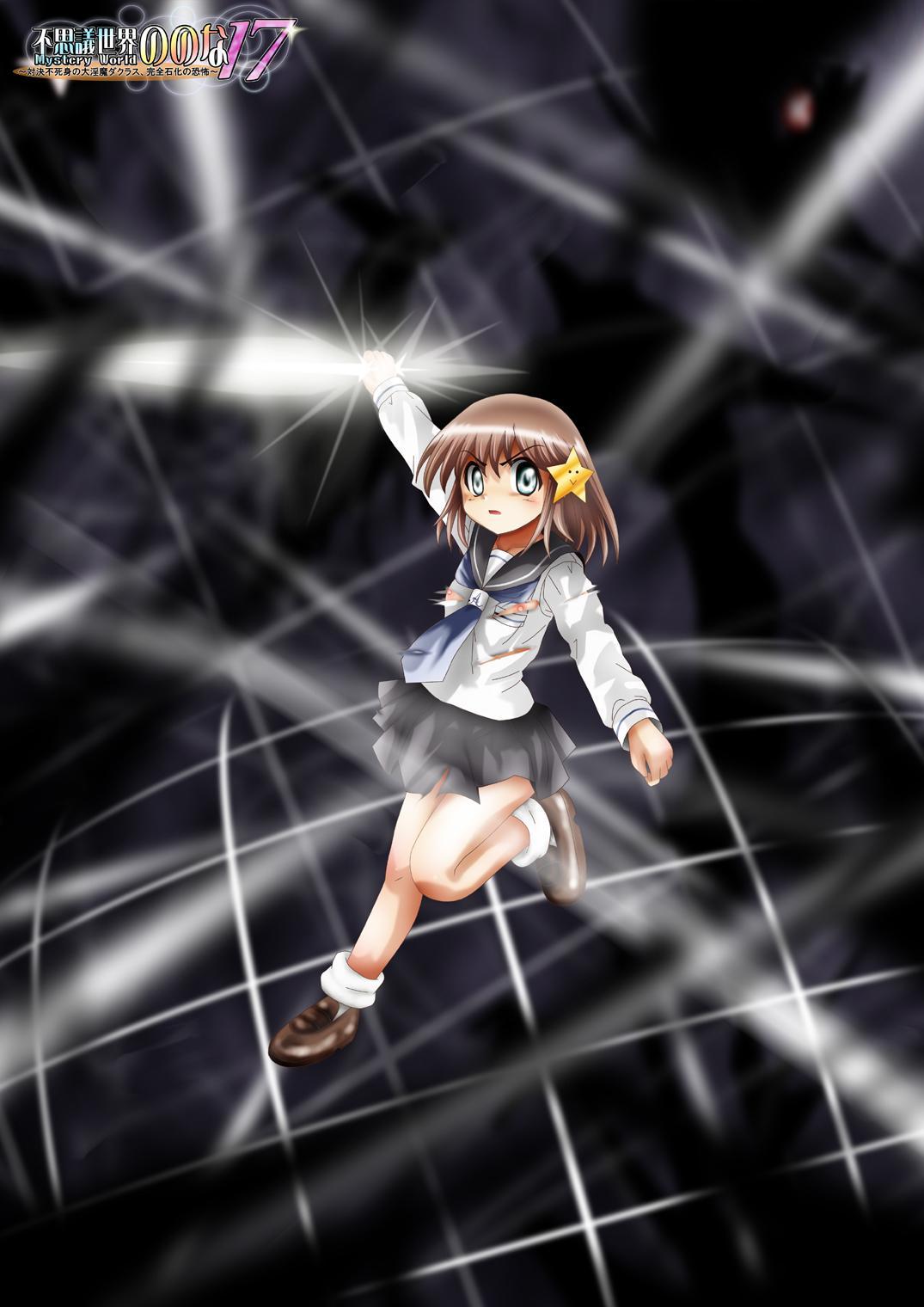 [Dende] Fushigi Sekai -Mystery World- no Nona 17 ~ Taiketsu Fujimi no Dai Inma Dakurasu, Kanzen Sekka no Kyoufu 3