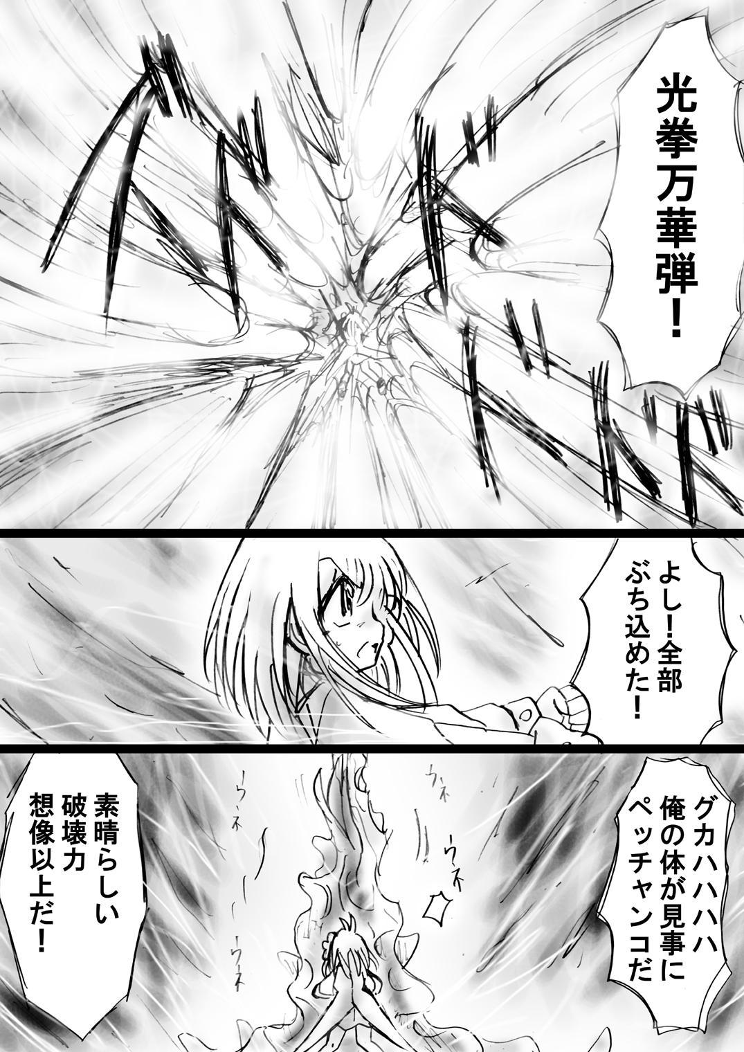 [Dende] Fushigi Sekai -Mystery World- no Nona 17 ~ Taiketsu Fujimi no Dai Inma Dakurasu, Kanzen Sekka no Kyoufu 40