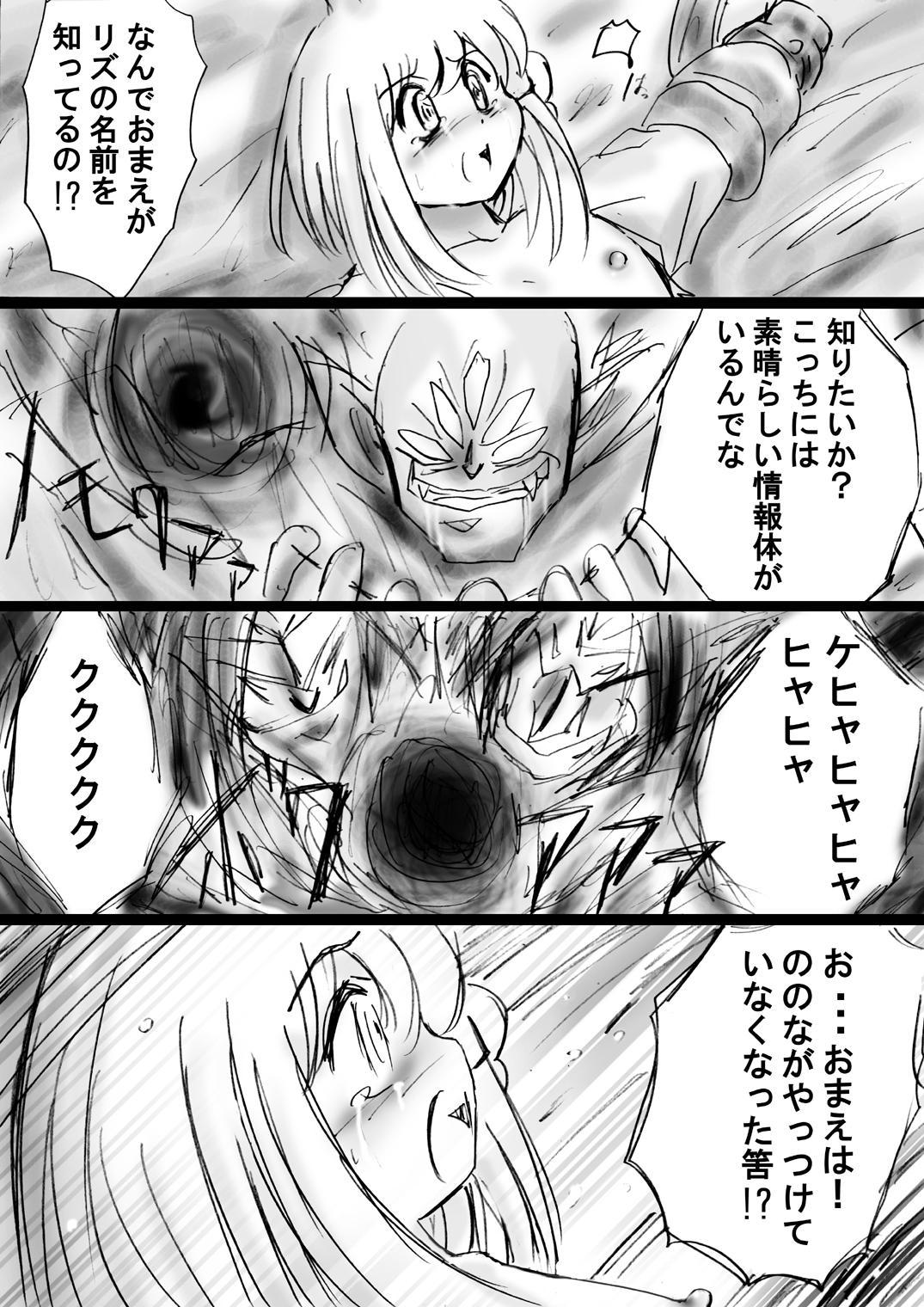 [Dende] Fushigi Sekai -Mystery World- no Nona 17 ~ Taiketsu Fujimi no Dai Inma Dakurasu, Kanzen Sekka no Kyoufu 45