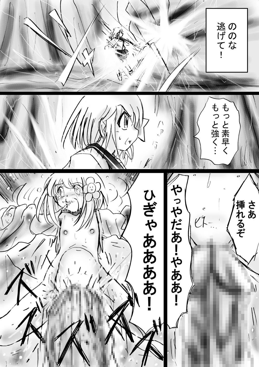 [Dende] Fushigi Sekai -Mystery World- no Nona 17 ~ Taiketsu Fujimi no Dai Inma Dakurasu, Kanzen Sekka no Kyoufu 48