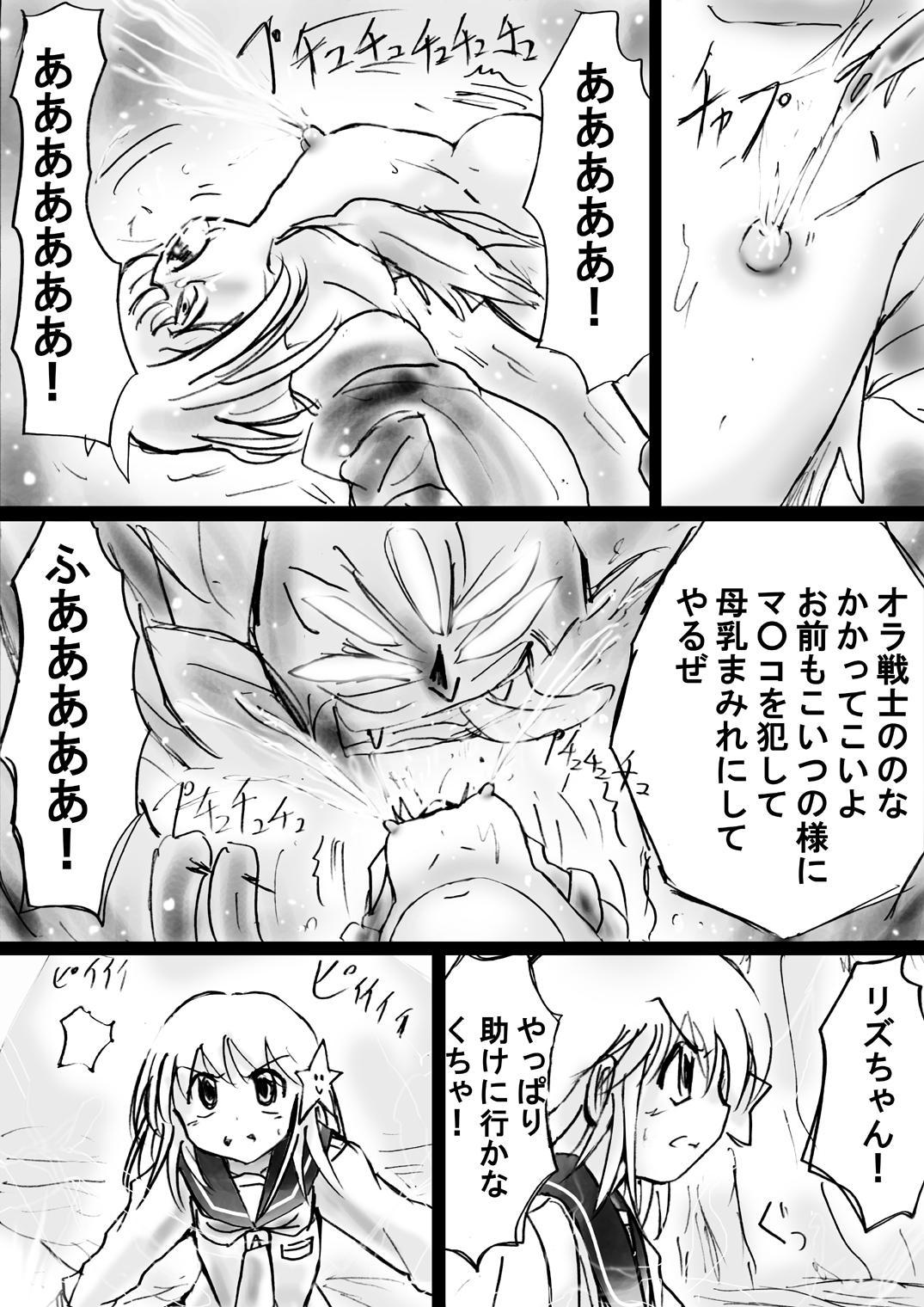 [Dende] Fushigi Sekai -Mystery World- no Nona 17 ~ Taiketsu Fujimi no Dai Inma Dakurasu, Kanzen Sekka no Kyoufu 52
