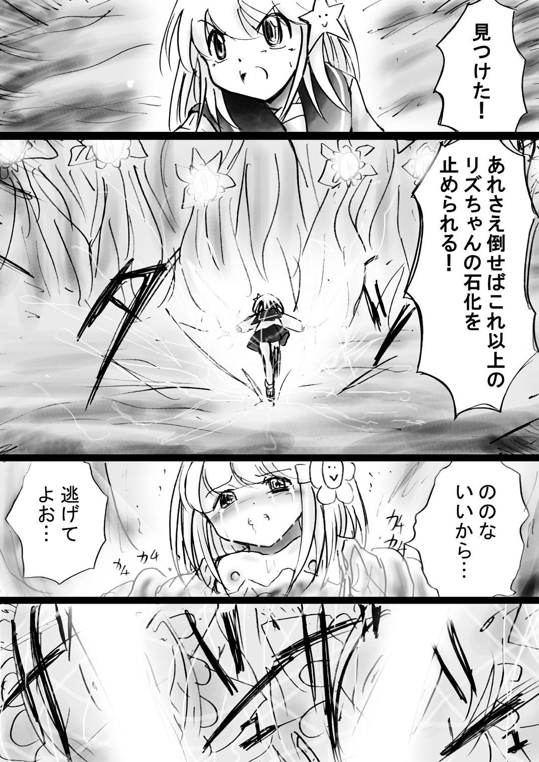 [Dende] Fushigi Sekai -Mystery World- no Nona 17 ~ Taiketsu Fujimi no Dai Inma Dakurasu, Kanzen Sekka no Kyoufu 54