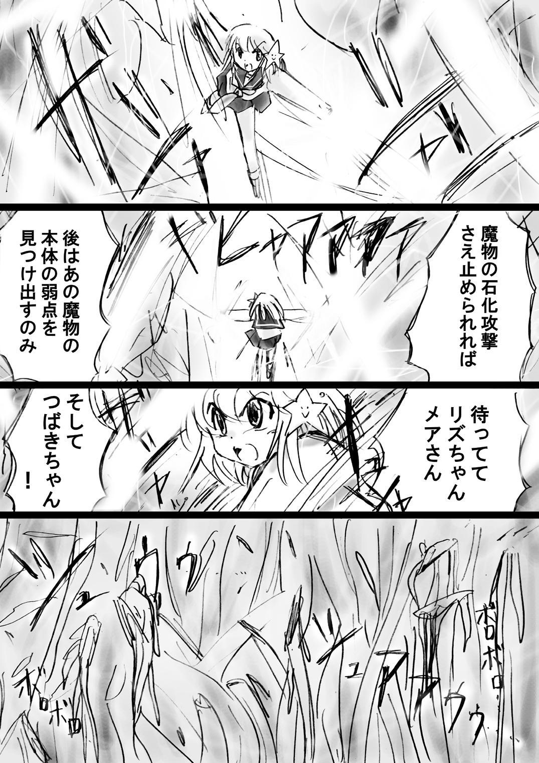 [Dende] Fushigi Sekai -Mystery World- no Nona 17 ~ Taiketsu Fujimi no Dai Inma Dakurasu, Kanzen Sekka no Kyoufu 55