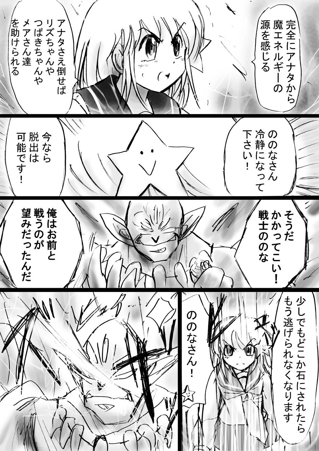 [Dende] Fushigi Sekai -Mystery World- no Nona 17 ~ Taiketsu Fujimi no Dai Inma Dakurasu, Kanzen Sekka no Kyoufu 58