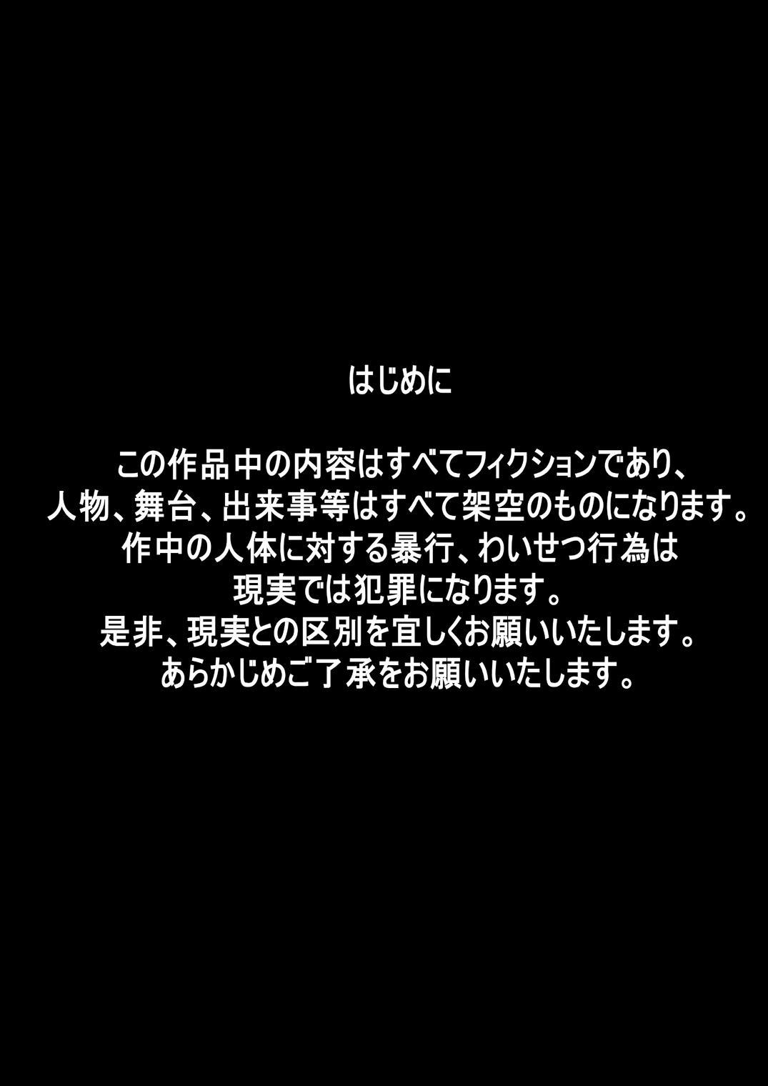 [Dende] Fushigi Sekai -Mystery World- no Nona 17 ~ Taiketsu Fujimi no Dai Inma Dakurasu, Kanzen Sekka no Kyoufu 5