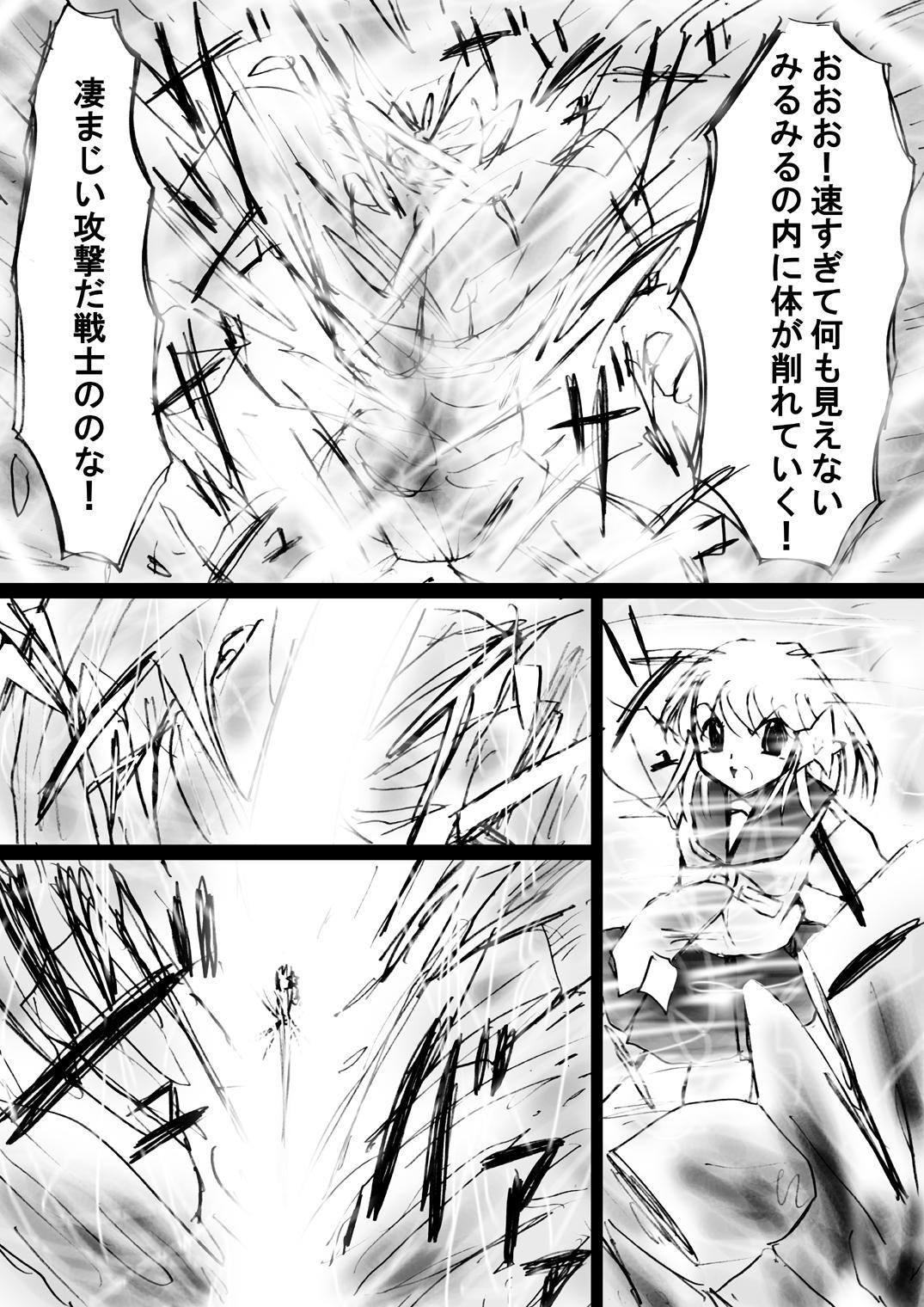 [Dende] Fushigi Sekai -Mystery World- no Nona 17 ~ Taiketsu Fujimi no Dai Inma Dakurasu, Kanzen Sekka no Kyoufu 59