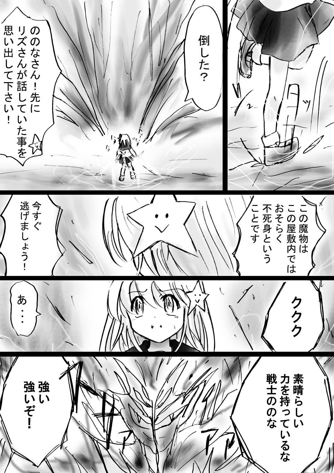 [Dende] Fushigi Sekai -Mystery World- no Nona 17 ~ Taiketsu Fujimi no Dai Inma Dakurasu, Kanzen Sekka no Kyoufu 60