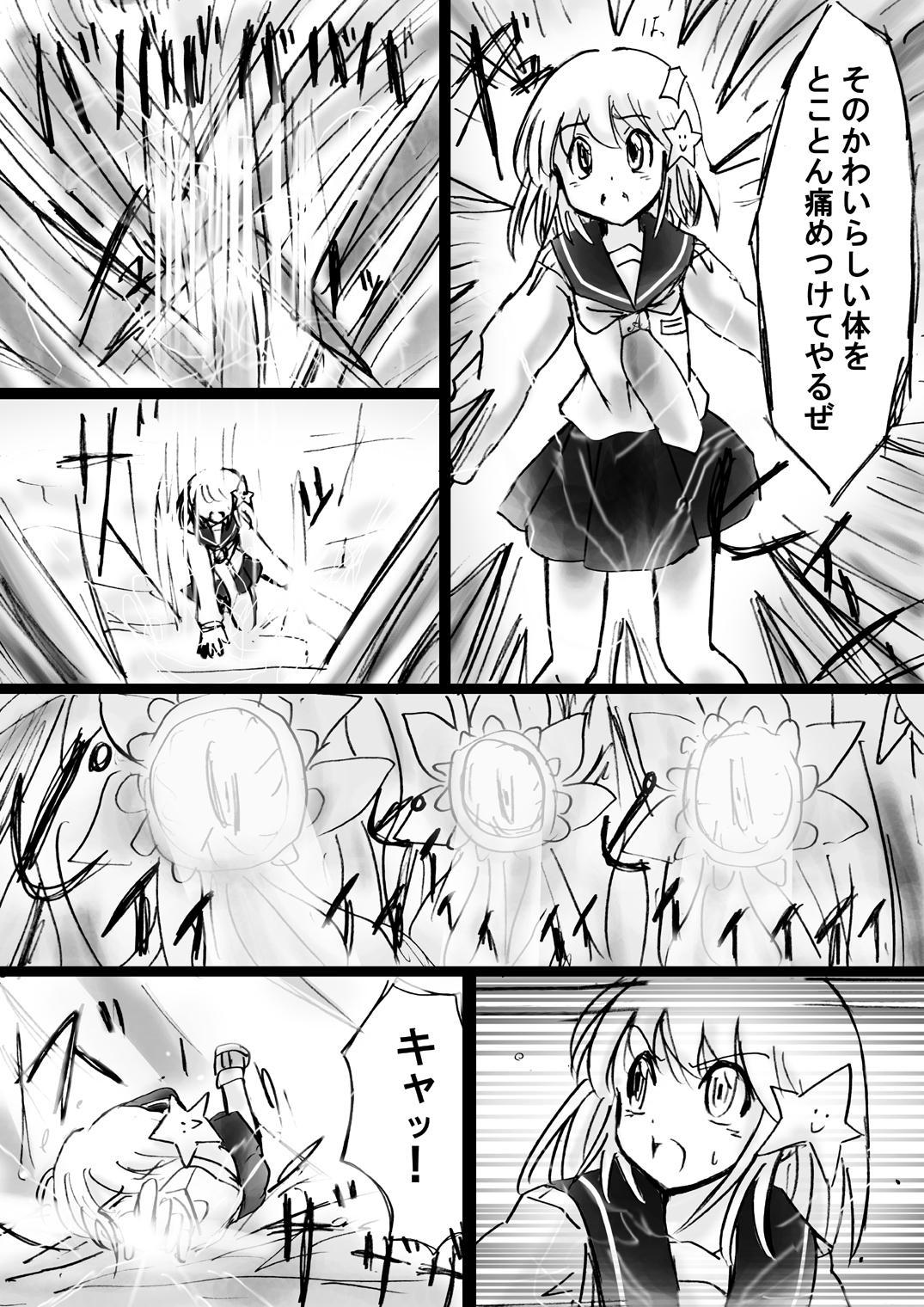 [Dende] Fushigi Sekai -Mystery World- no Nona 17 ~ Taiketsu Fujimi no Dai Inma Dakurasu, Kanzen Sekka no Kyoufu 62