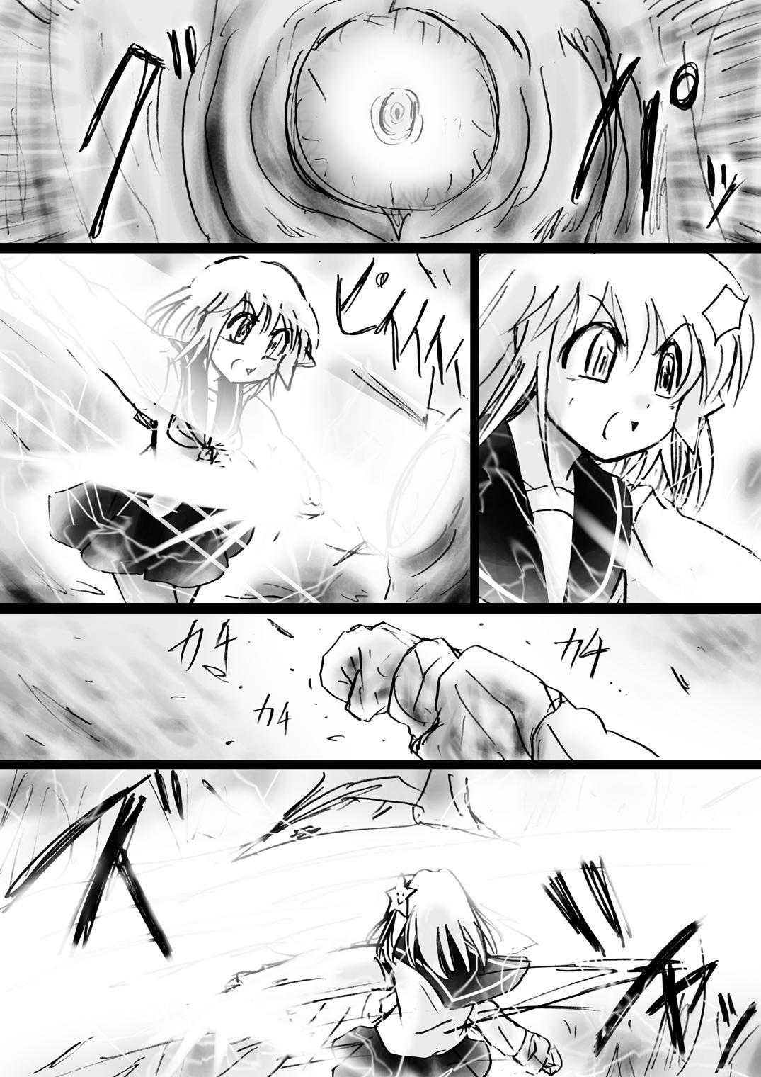 [Dende] Fushigi Sekai -Mystery World- no Nona 17 ~ Taiketsu Fujimi no Dai Inma Dakurasu, Kanzen Sekka no Kyoufu 65