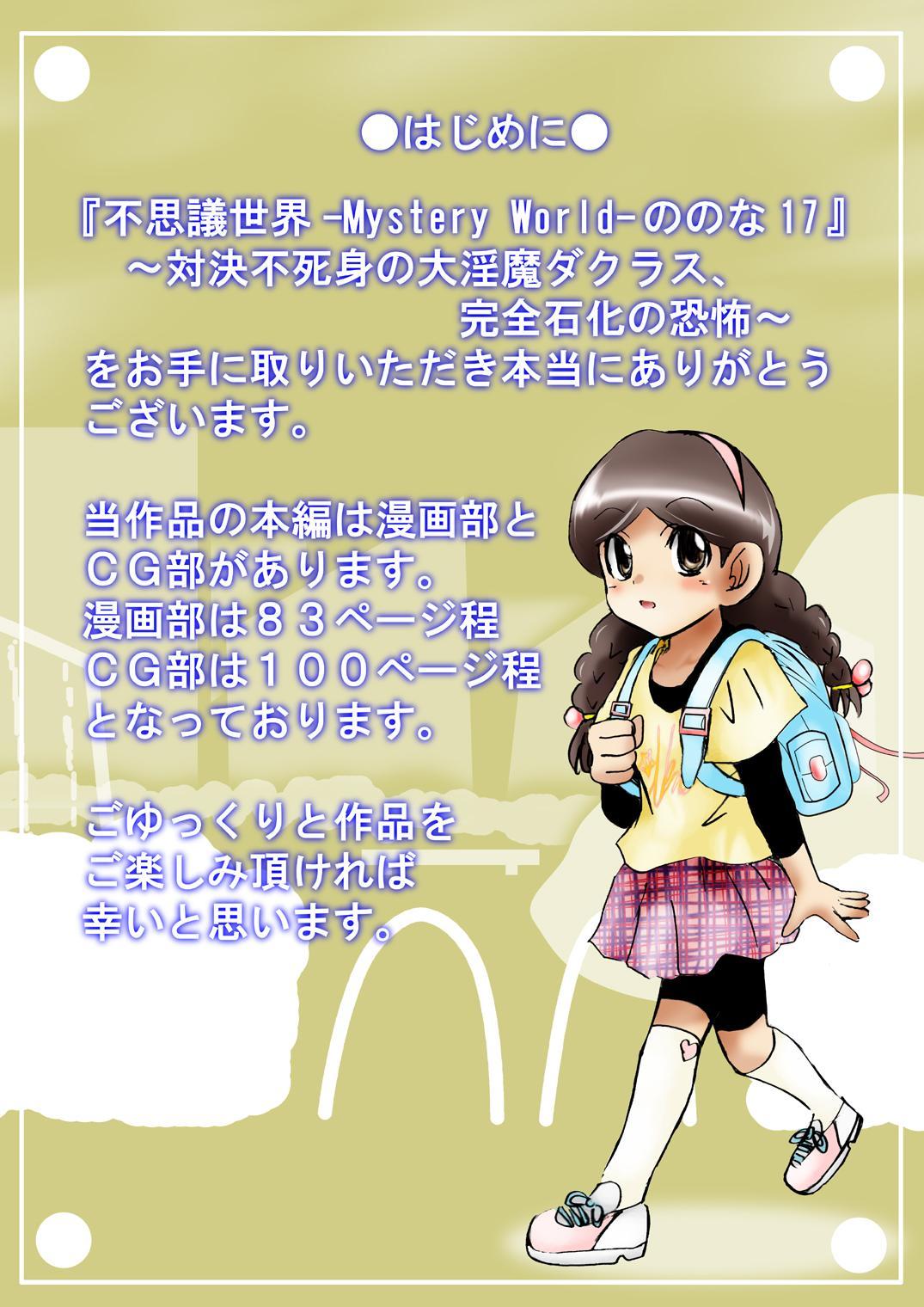 [Dende] Fushigi Sekai -Mystery World- no Nona 17 ~ Taiketsu Fujimi no Dai Inma Dakurasu, Kanzen Sekka no Kyoufu 6