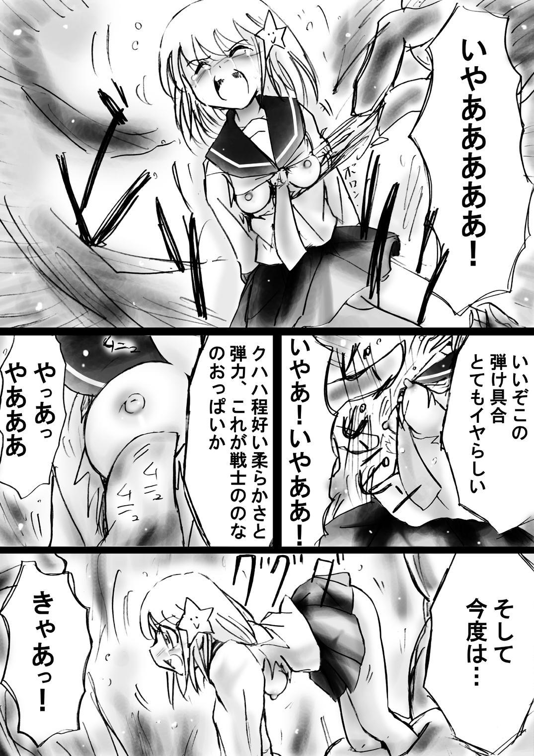 [Dende] Fushigi Sekai -Mystery World- no Nona 17 ~ Taiketsu Fujimi no Dai Inma Dakurasu, Kanzen Sekka no Kyoufu 74
