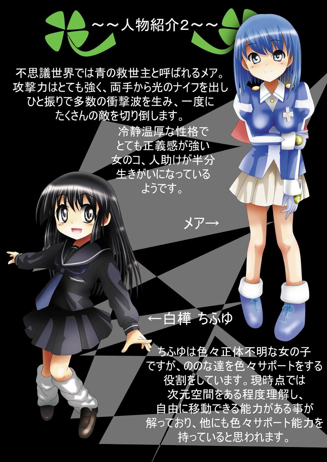 [Dende] Fushigi Sekai -Mystery World- no Nona 17 ~ Taiketsu Fujimi no Dai Inma Dakurasu, Kanzen Sekka no Kyoufu 8
