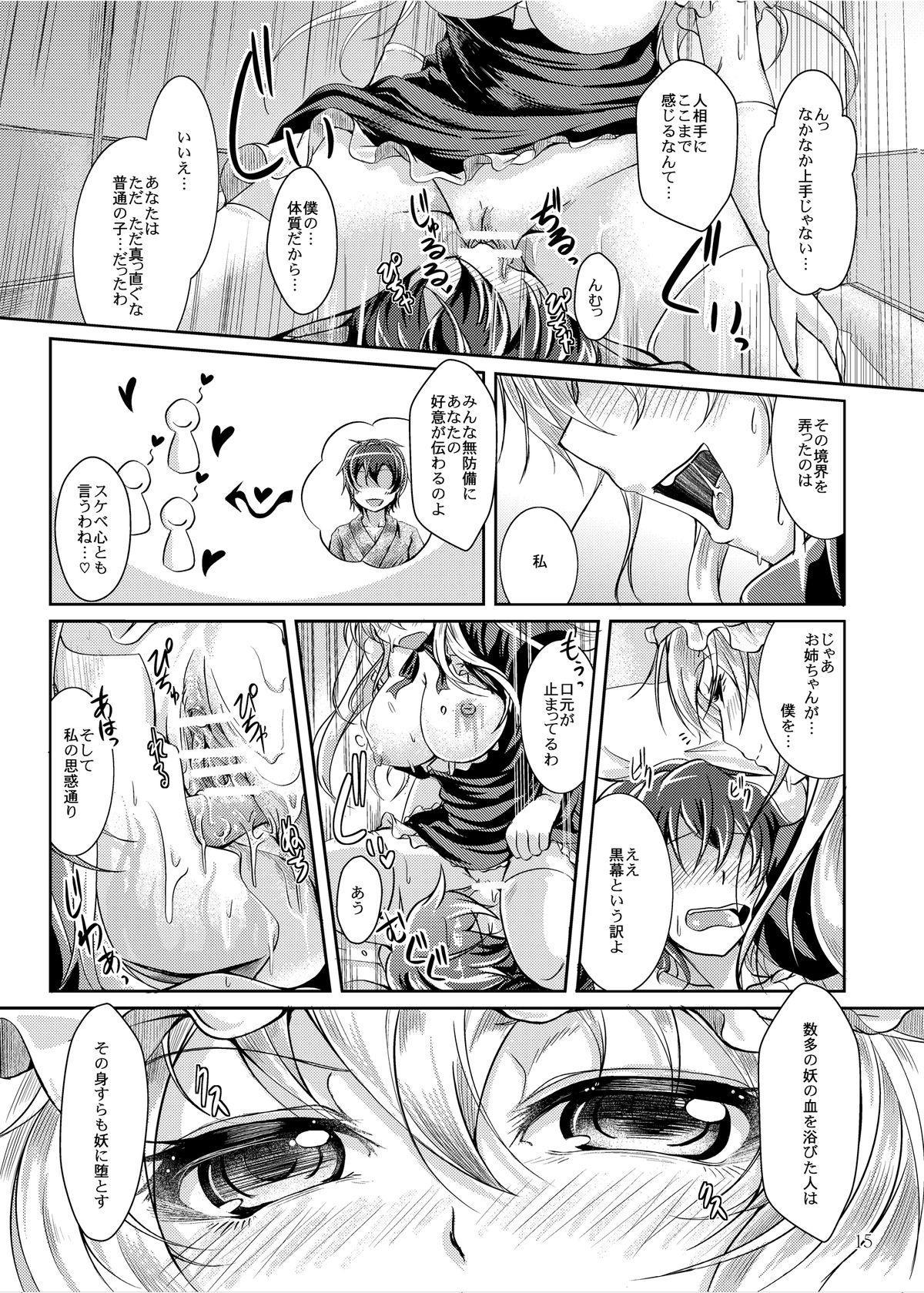 Mitashite! Ayashii Kyoukaisen 15