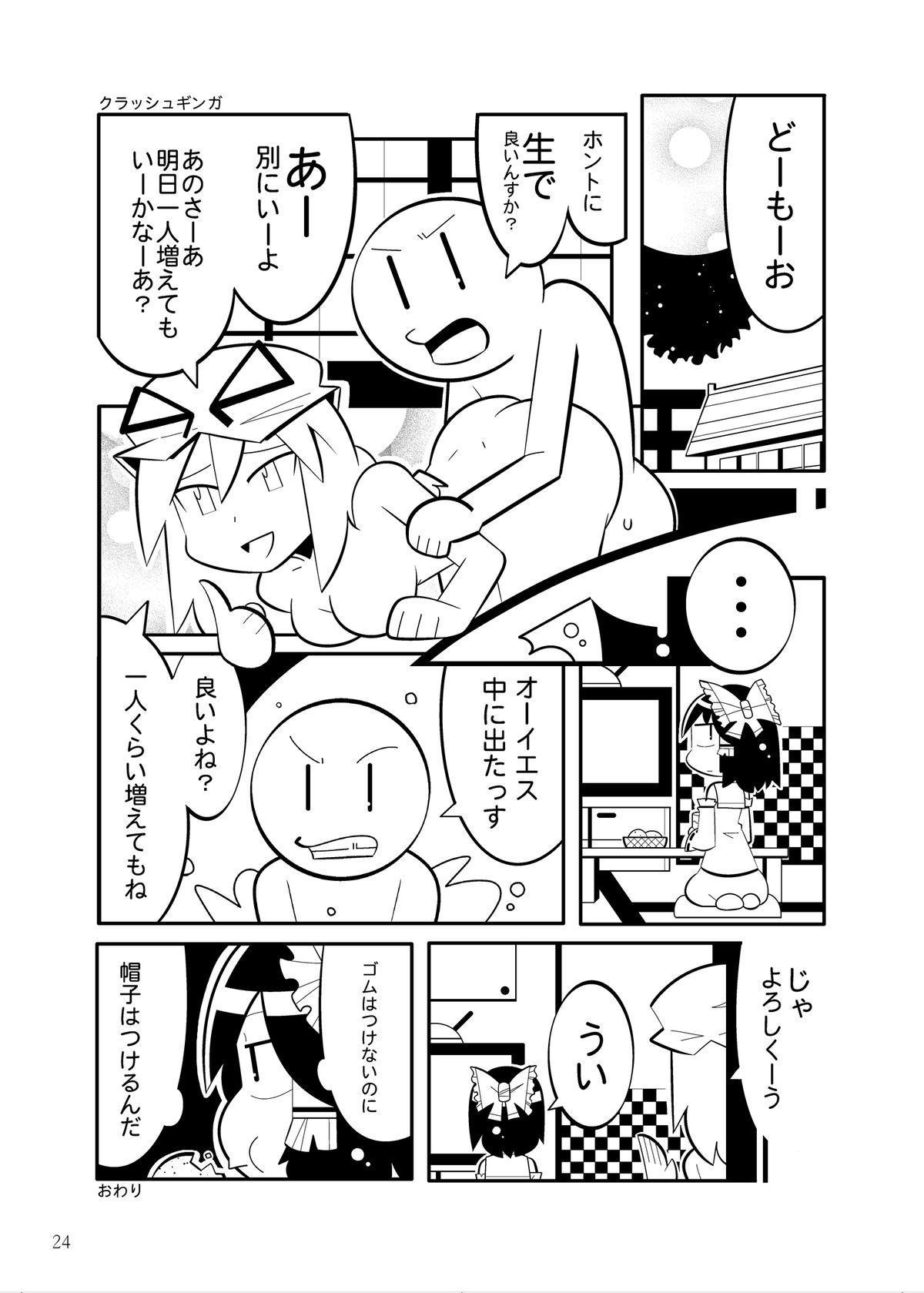Mitashite! Ayashii Kyoukaisen 24