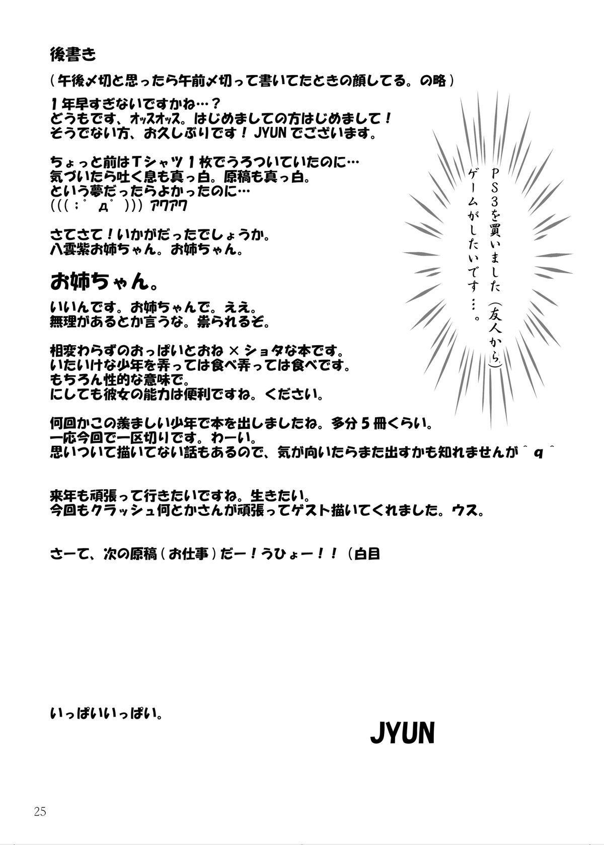 Mitashite! Ayashii Kyoukaisen 25