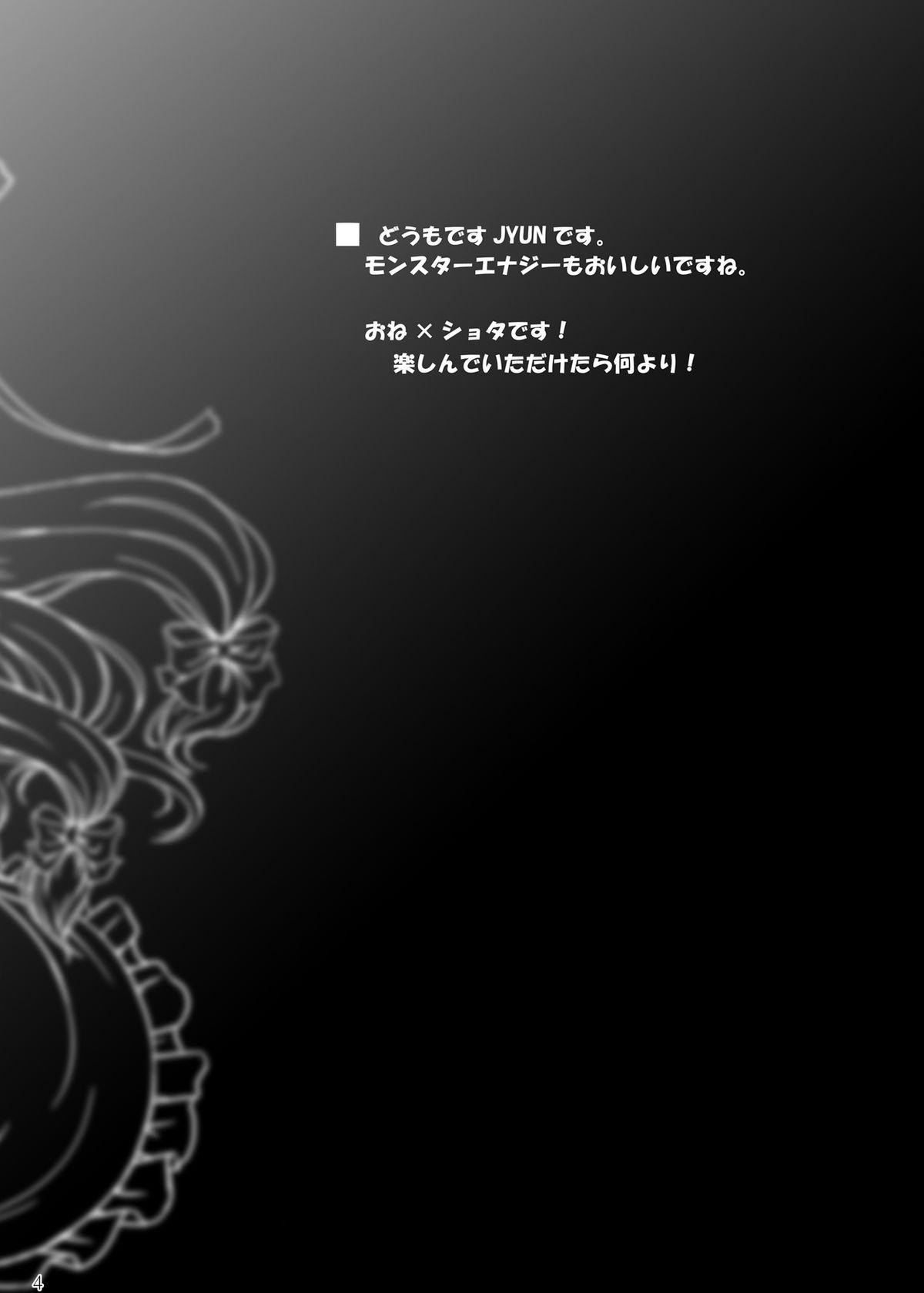 Mitashite! Ayashii Kyoukaisen 4