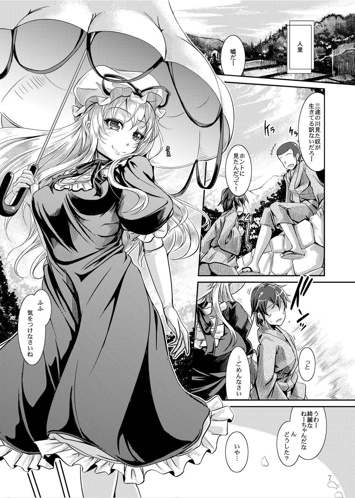 Mitashite! Ayashii Kyoukaisen 7