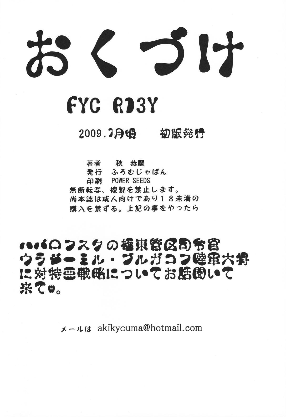 FYC R13Y 64