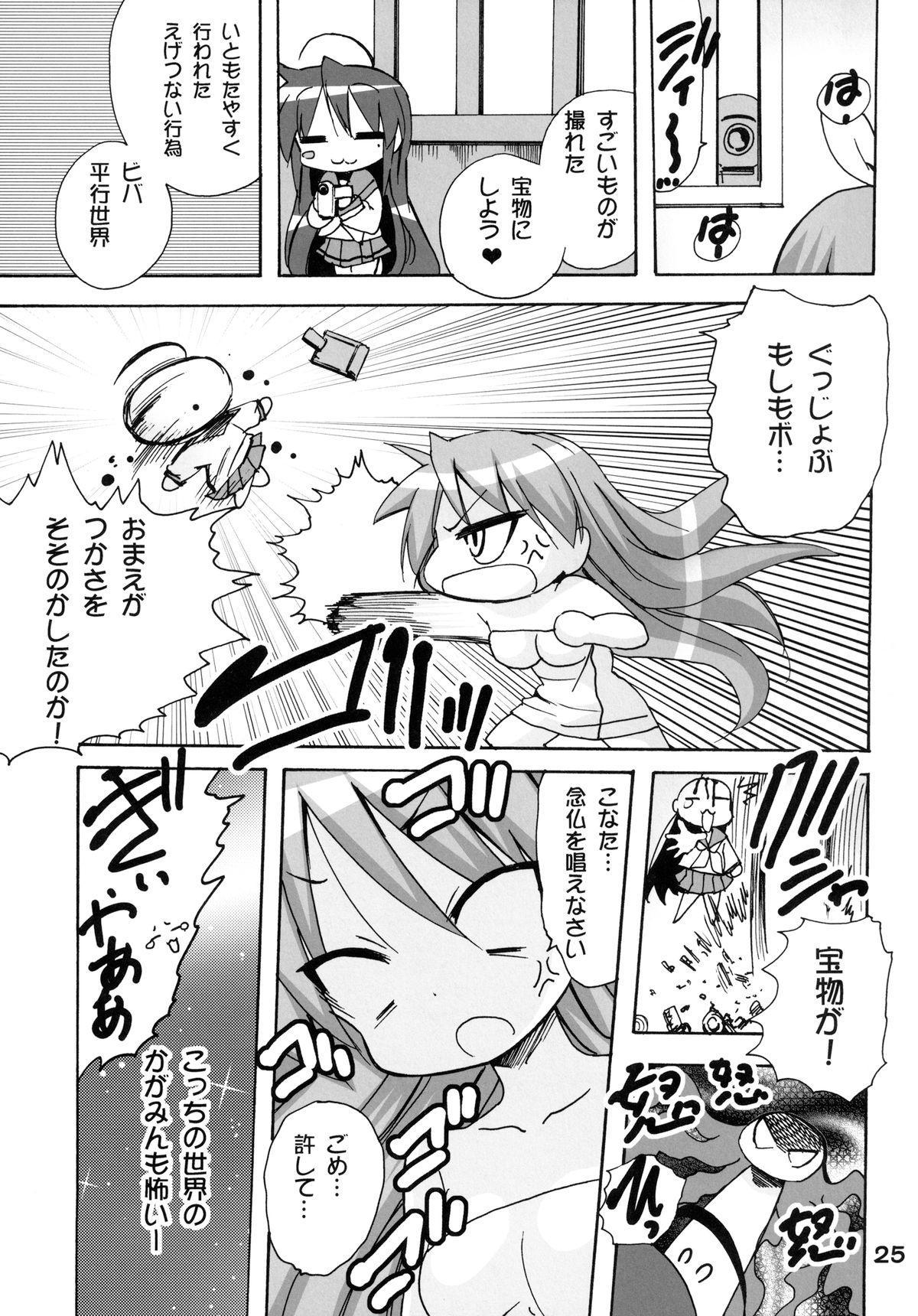 Kagamin no Moshimo Imouto ga Otokonoko Dattara 24