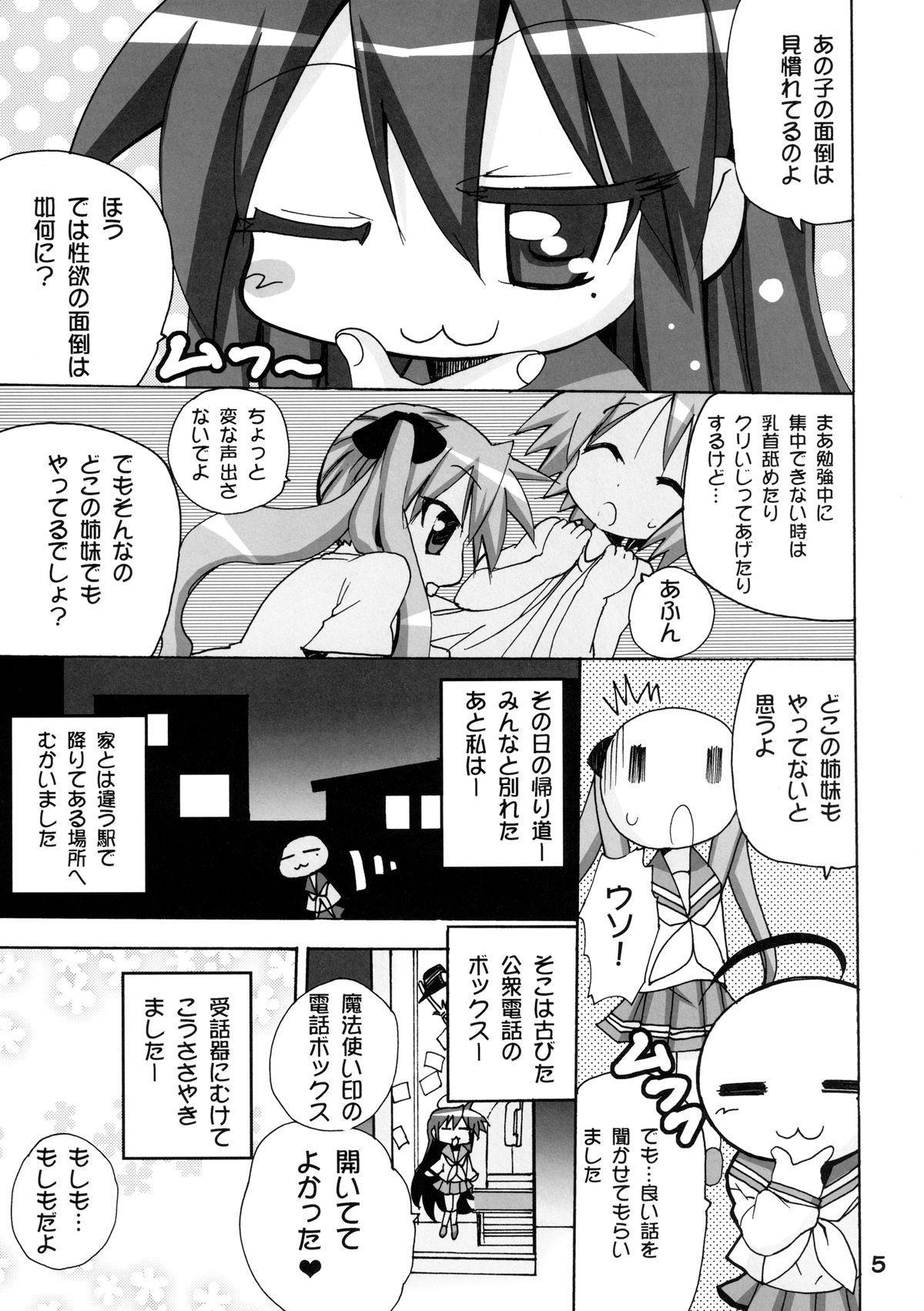 Kagamin no Moshimo Imouto ga Otokonoko Dattara 4