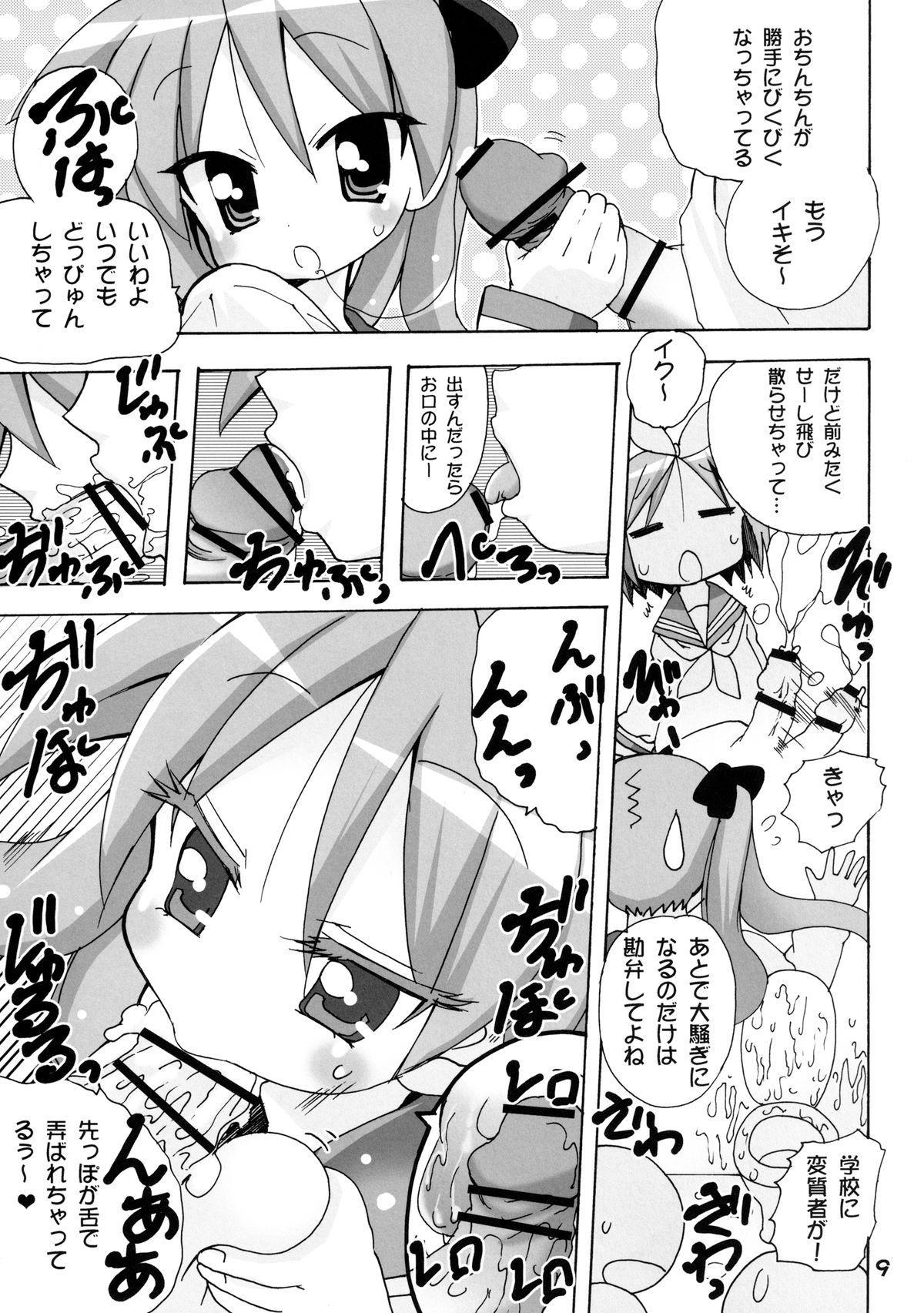 Kagamin no Moshimo Imouto ga Otokonoko Dattara 8