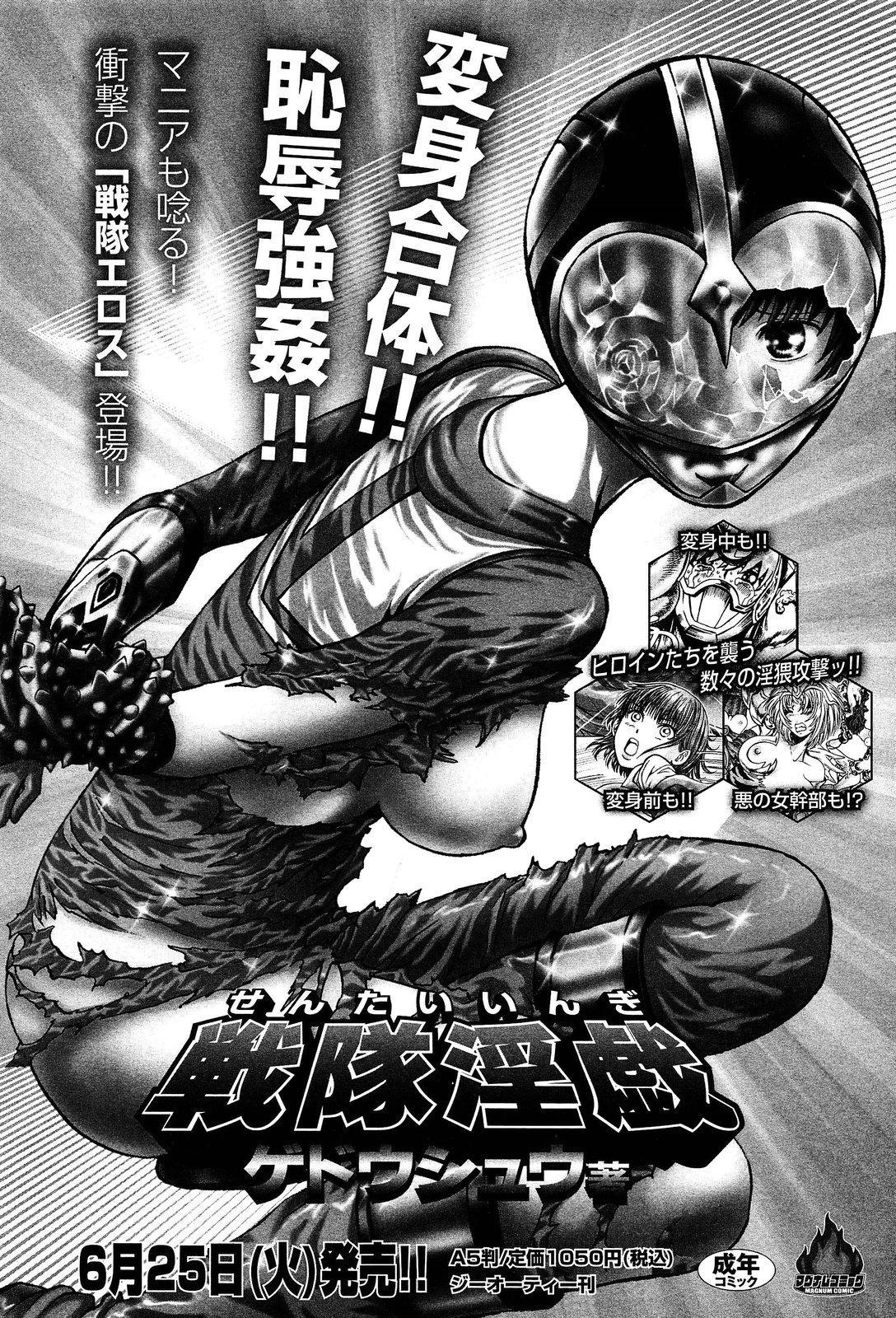 COMIC Anthurium 002 2013-06 341
