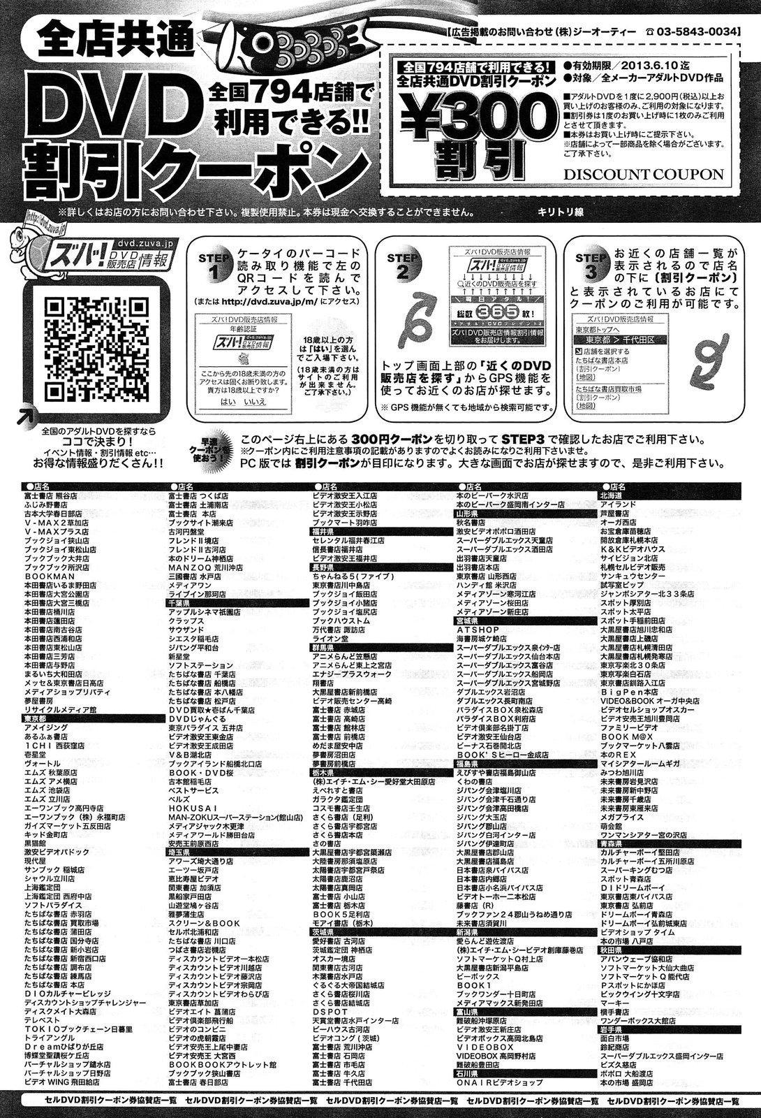 COMIC Anthurium 002 2013-06 399