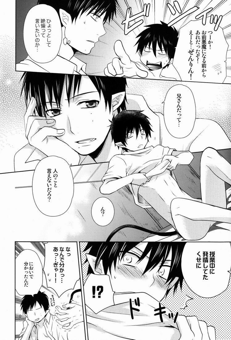 Love ○cchatte? 12