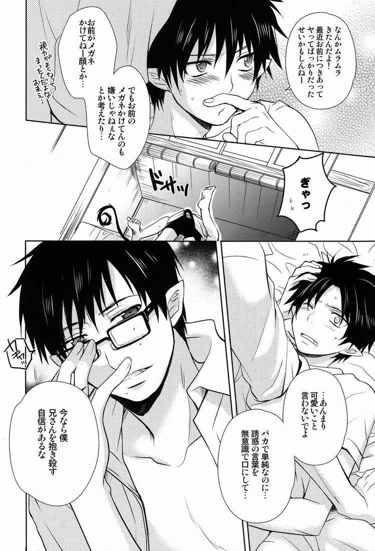 Love ○cchatte? 14