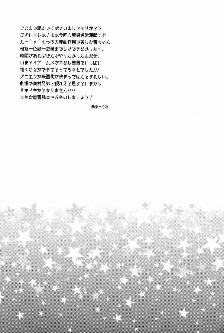 Love ○cchatte? 19