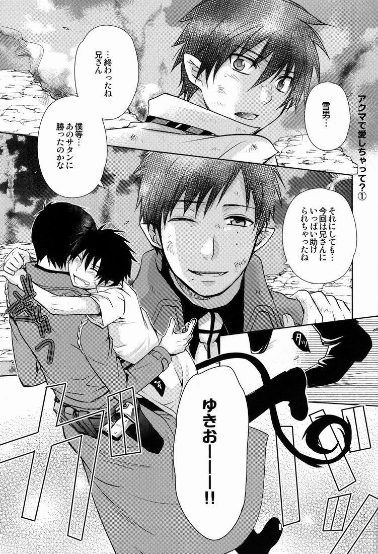Love ○cchatte? 3