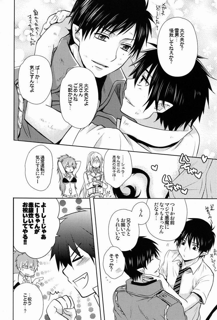 Love ○cchatte? 4