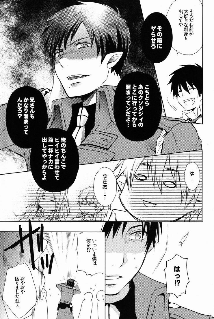 Love ○cchatte? 5