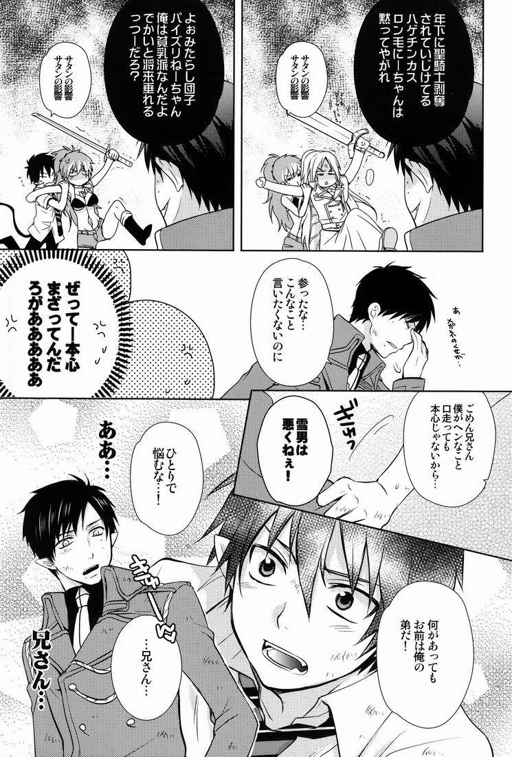 Love ○cchatte? 7