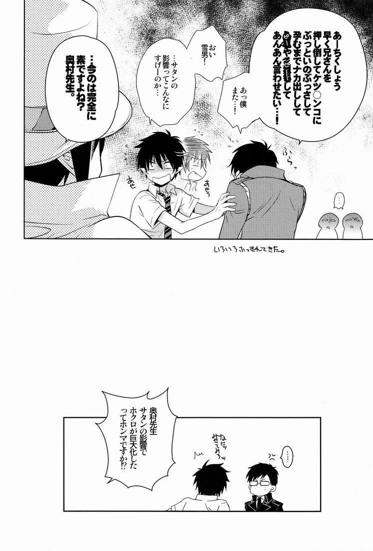 Love ○cchatte? 8