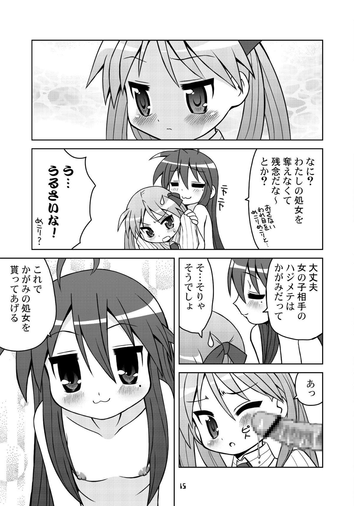 Sailor Fuku Kyawaii Doumei 2 13