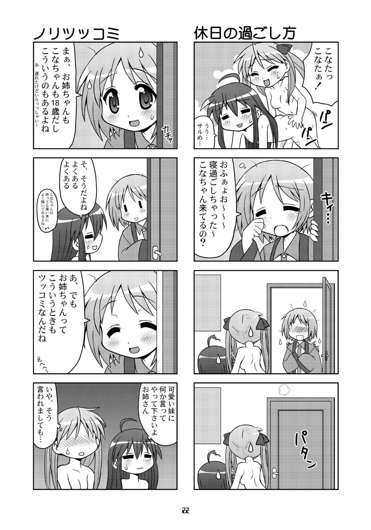 Sailor Fuku Kyawaii Doumei 2 20