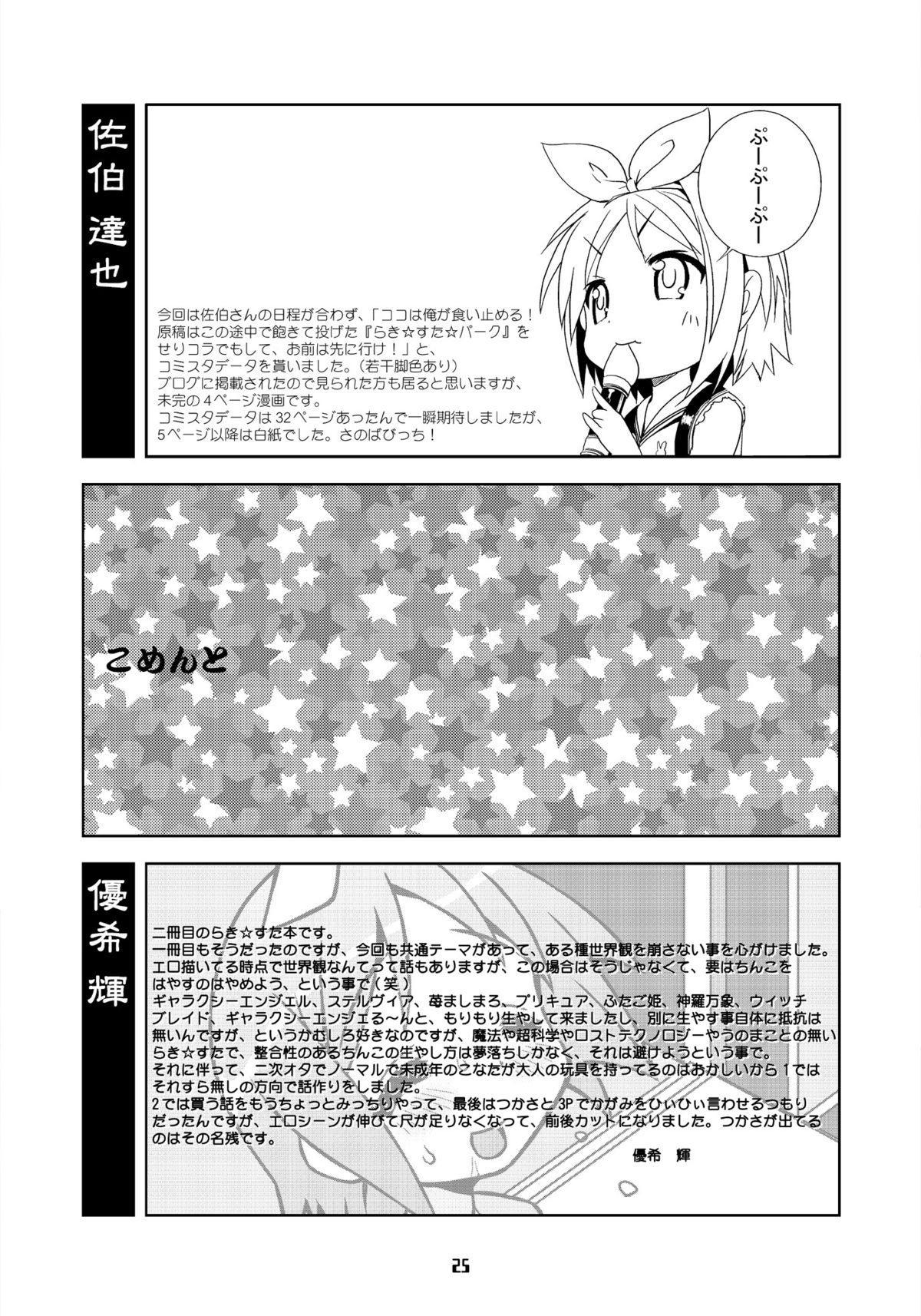 Sailor Fuku Kyawaii Doumei 2 23