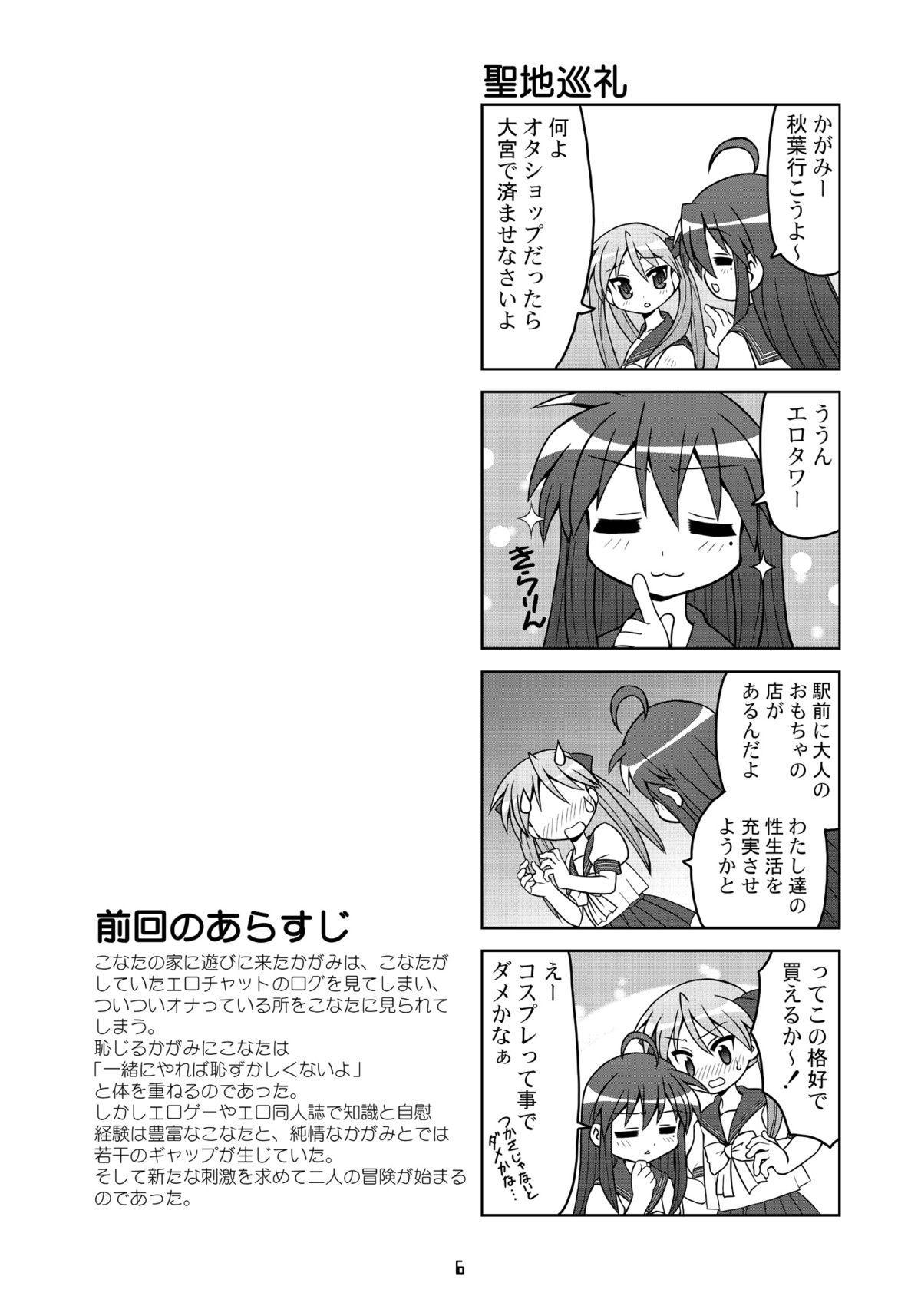Sailor Fuku Kyawaii Doumei 2 4
