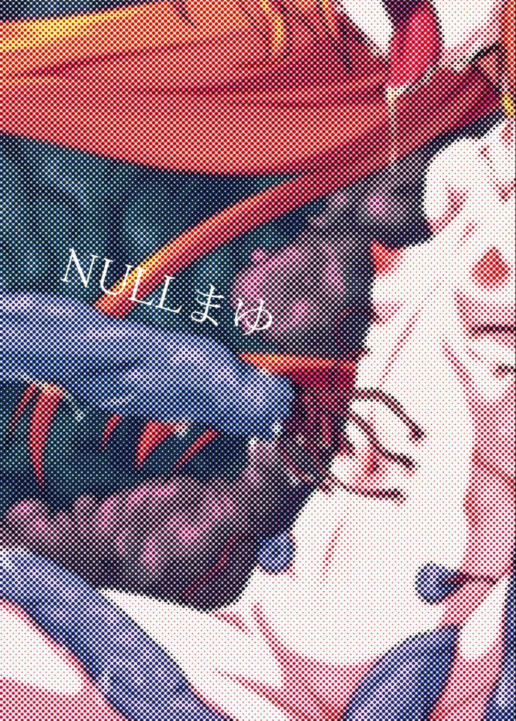 アコ堕ち 27