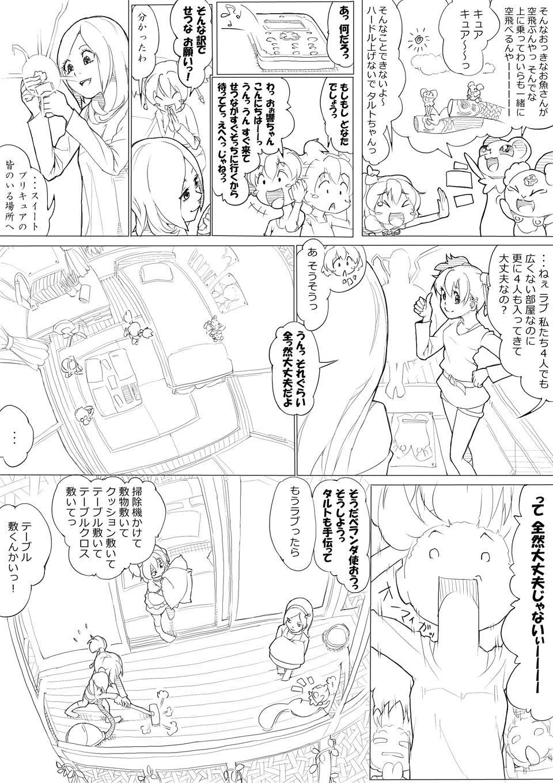 フレッシュ&スイート! 3