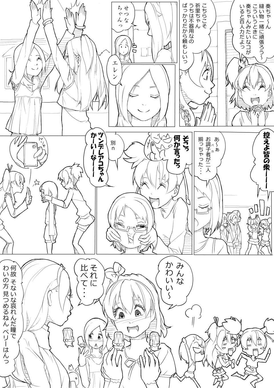 フレッシュ&スイート! 5
