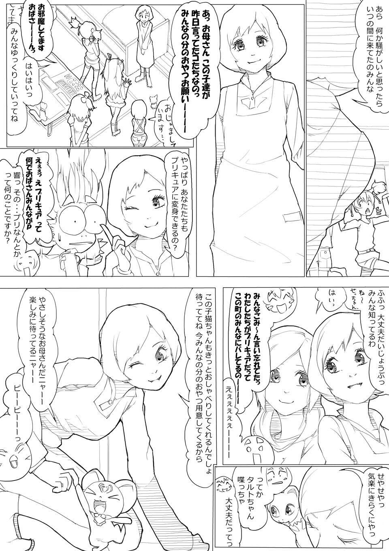 フレッシュ&スイート! 6