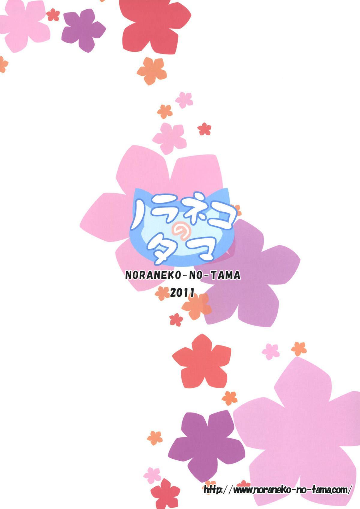 Douka Shiteru Mitai | There Must be Something Wrong With Me 25