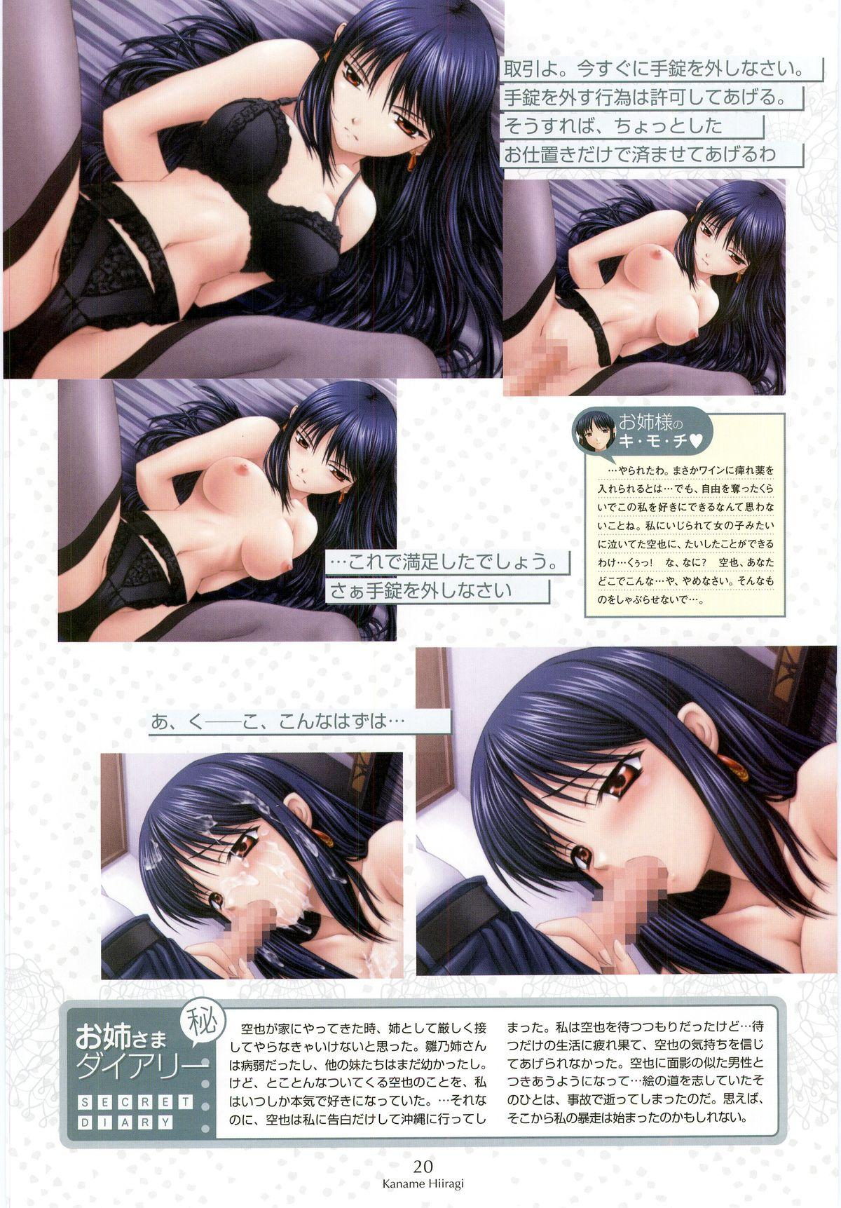 Nee, Chan to Shiyou yo! Koushiki Fanbook - Ai to Batou no Hibi 19