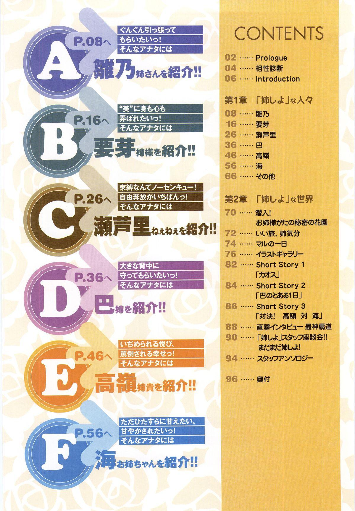 Nee, Chan to Shiyou yo! Koushiki Fanbook - Ai to Batou no Hibi 5