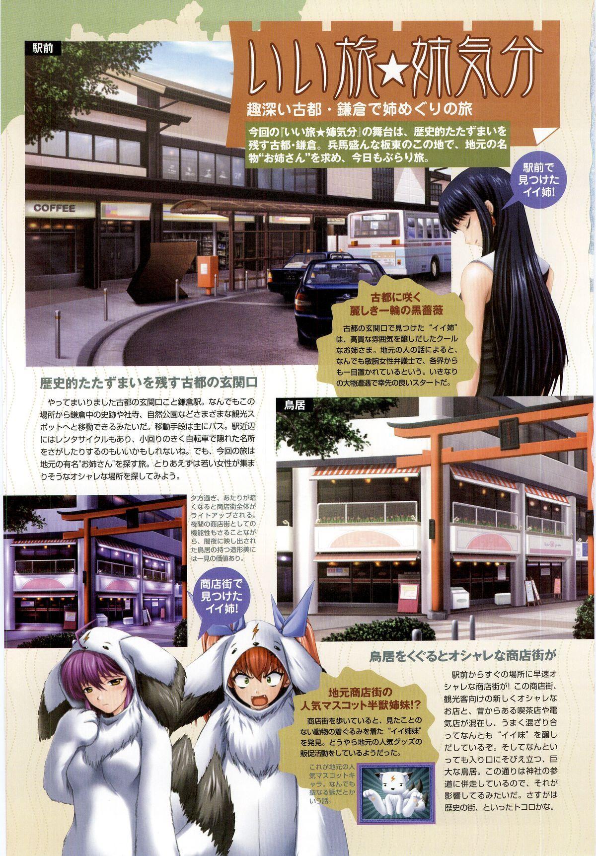 Nee, Chan to Shiyou yo! Koushiki Fanbook - Ai to Batou no Hibi 63